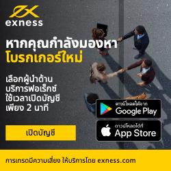 โฆษณา exness